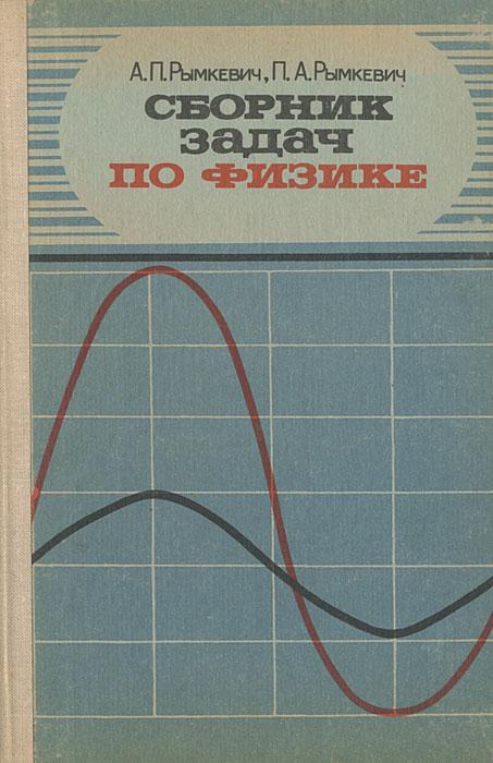 Рымкевич Сборник Задач по Физике 10 11 Класс Решебник ГДЗ 1988