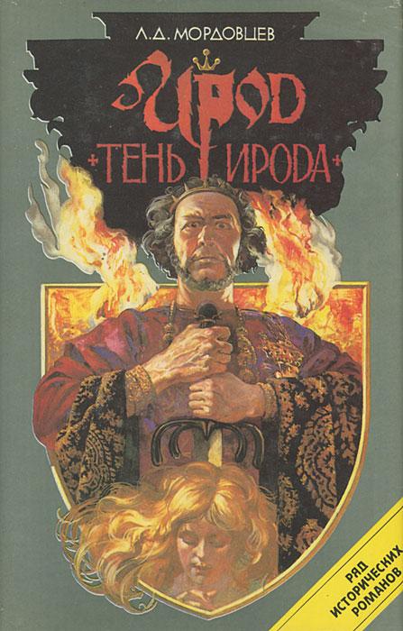 Ирод. Тень Ирода