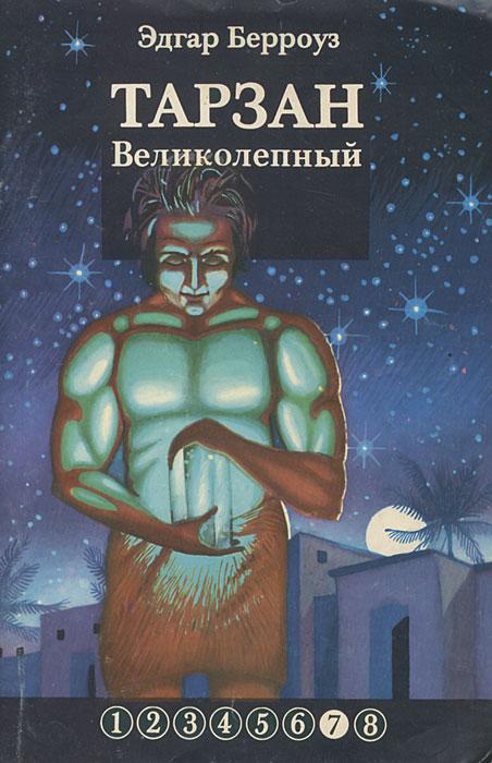 Тарзан Великолепный