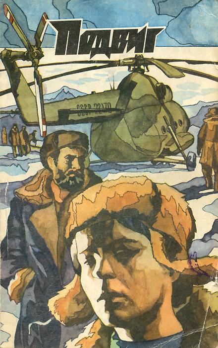 Подвиг, №2, 1974