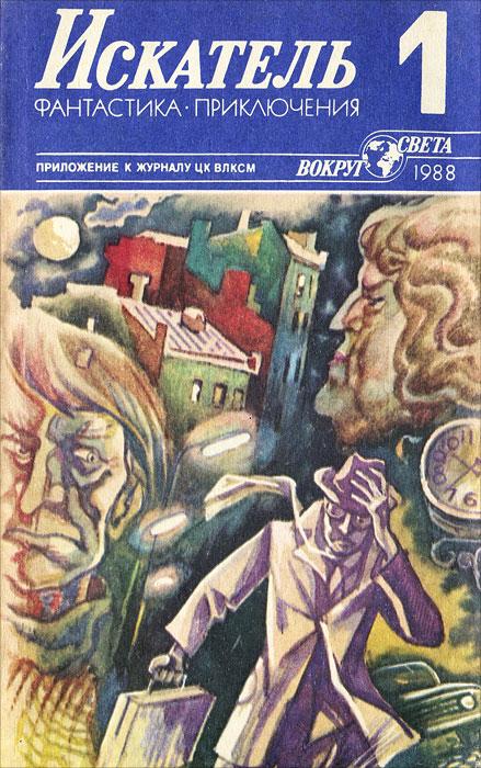 Искатель, № 1, 1988