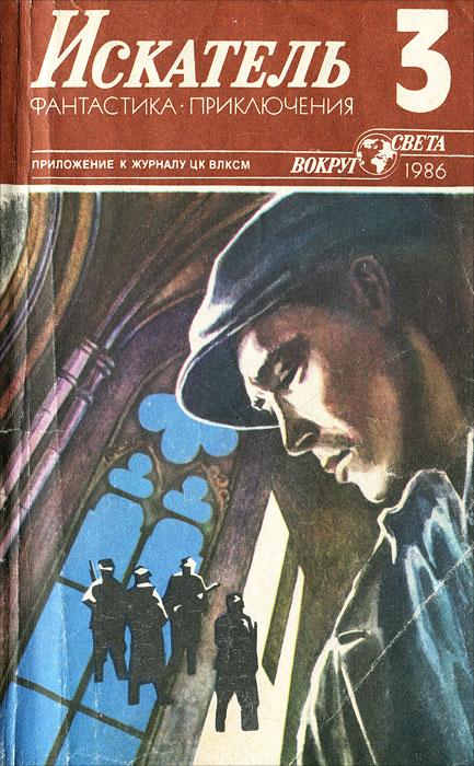 Искатель, №3, 1986