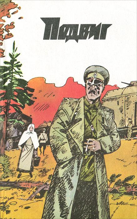 Подвиг, №2, 1991