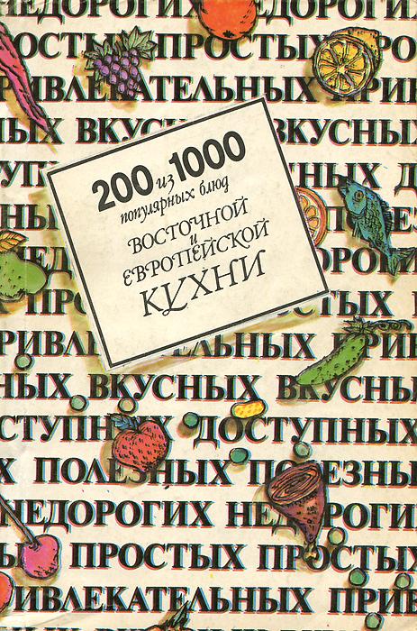 200 из 1000 популярных блюд восточной и европейской кухни