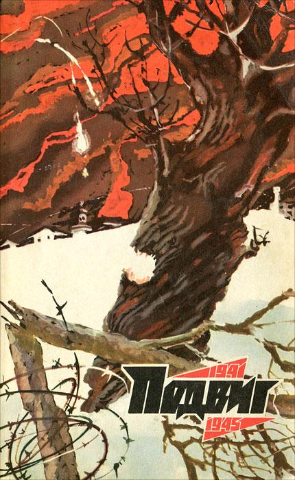 Подвиг, №6, 1975