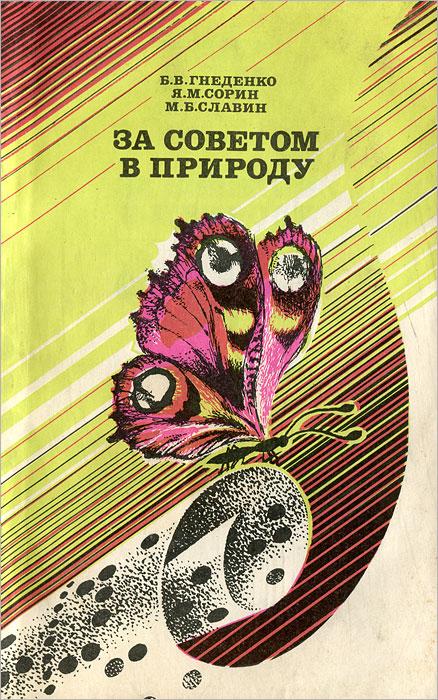ЗА СОВЕТОМ В ПРИРОДУ ГНЕДЕНКО Б.В И ДР 1977 СКАЧАТЬ БЕСПЛАТНО