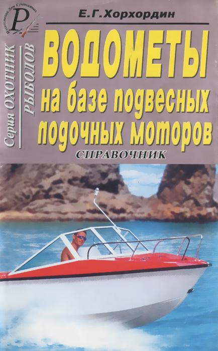 Водометы на базе подвесных лодочных моторов. Справочник