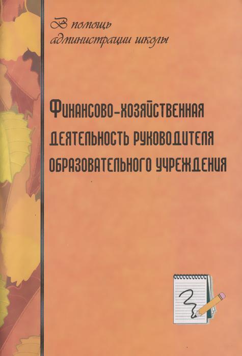 Финансово-хозяйственная деятельность руководителя образовательного учреждения ( 5-7057-0703-7 )