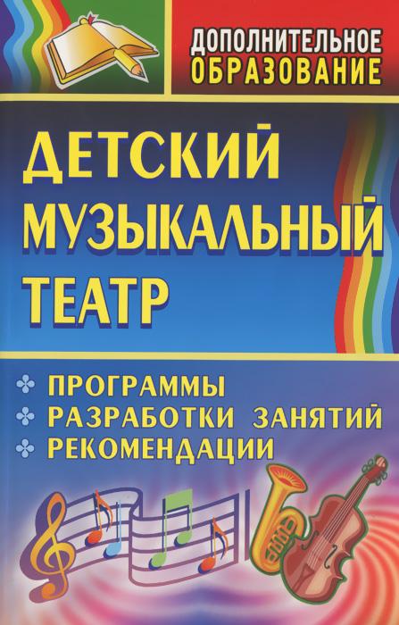 Детский музыкальный театр ( 978-5-7057-1714-9 )
