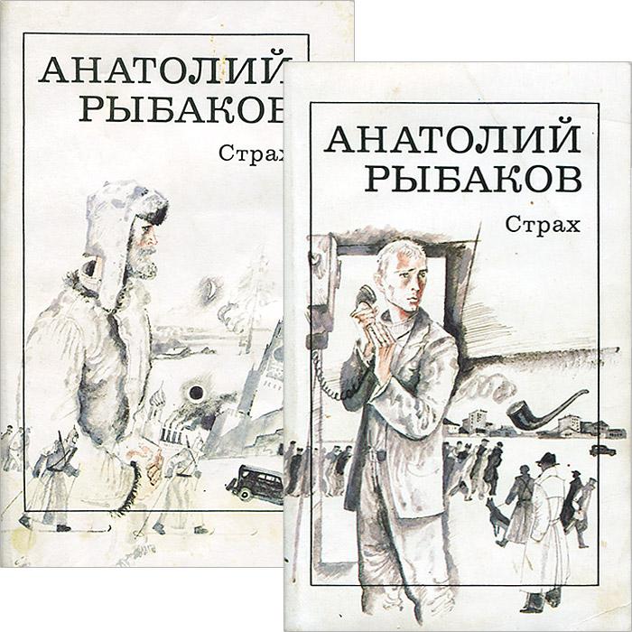 Книги Анатолия Рыбакова Список