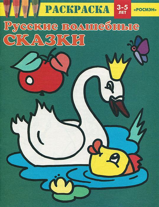 Русские волшебные сказки. Раскраска для детей 3-5 лет