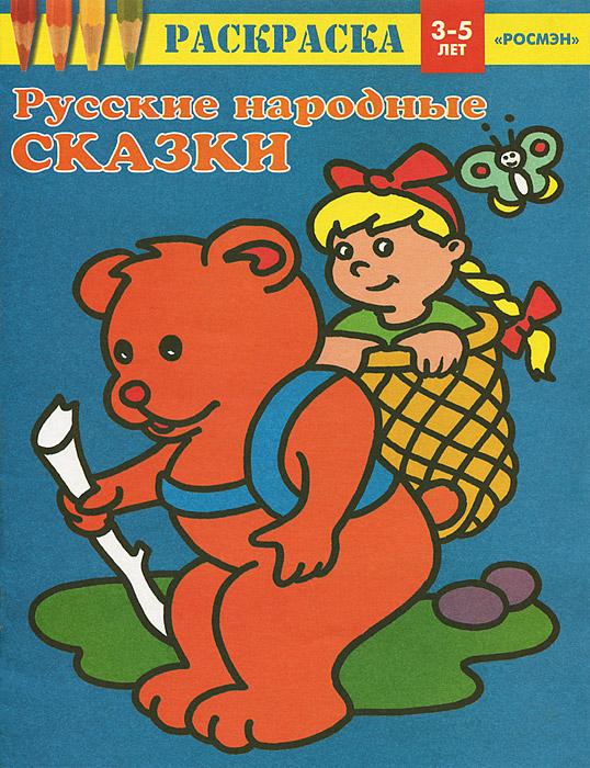 Русские народные сказки. Раскраска для детей 3-5 лет