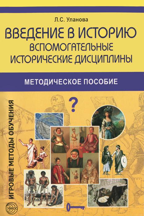 Введение в историю. Вспомогательные исторические дисциплины ( 5-8914-4621-9 )