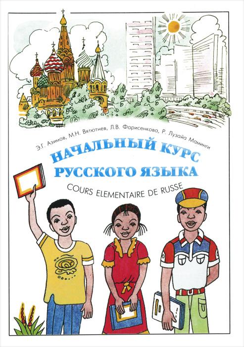 ��������� ���� �������� ����� / Cours elementaire de russe