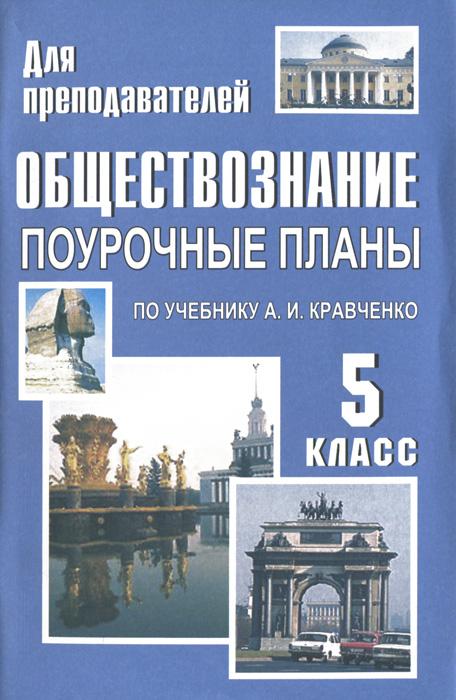 Обществознание. 5 класс. Поурочные планы по учебнику А. И. Кравченко ( 5-7057-0979-X )
