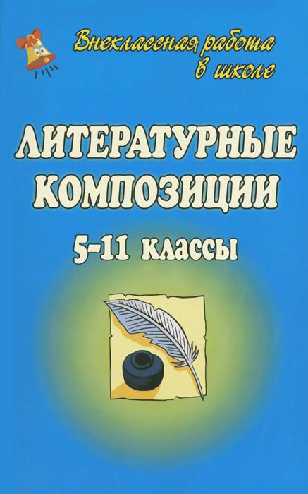 Литературные композиции. 5-11 классы