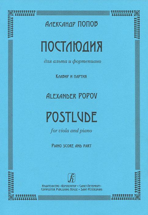 Александр Попов. Постлюдия для альта и фортепианоно. Клавир и партия