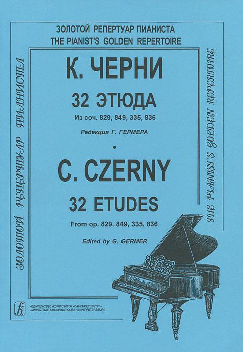 К. Черни. 32 этюда. Из сочинений 829, 849, 335, 836