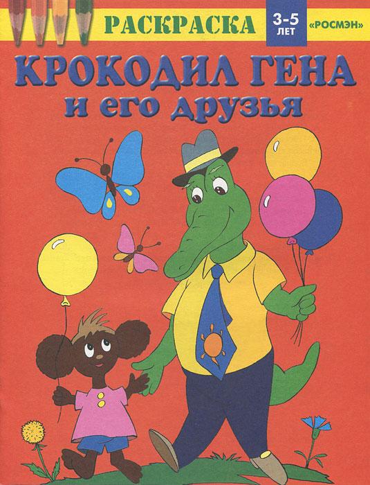 Крокодил Гена и его друзья. Раскраска для детей 3-5 лет