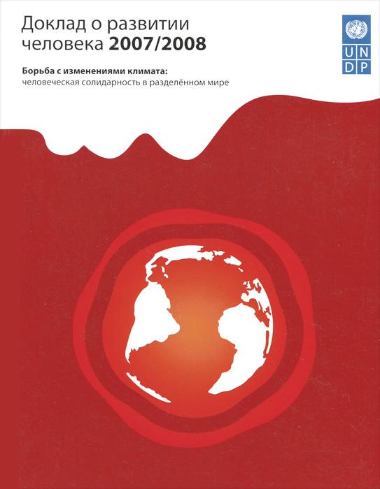 Доклад о развитии человека 2007/2008. Борьба с изменениями климата. Человеческая солидарность в разделенном мире