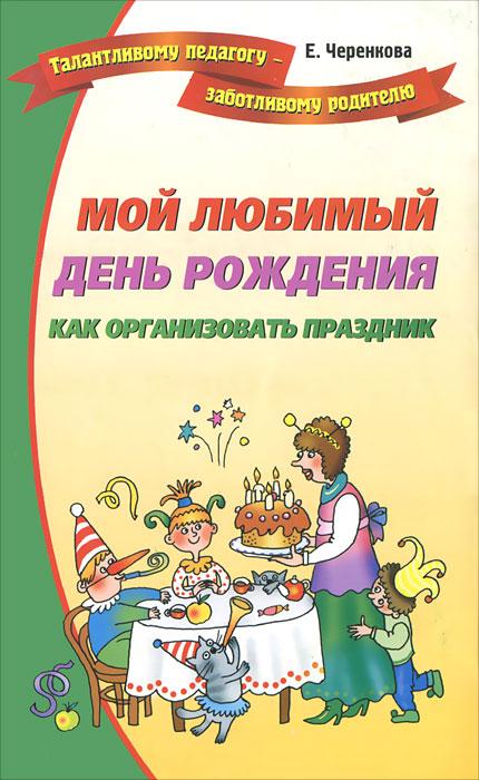 Мой любимый день рождения. Как организовать праздник