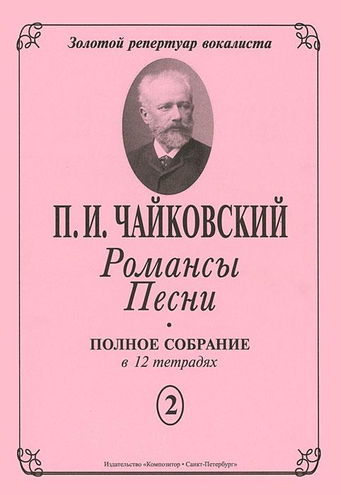 П. И. Чайковский. Романсы. Песни. Полное собрание в 12 тетрадях. Тетрадь 2