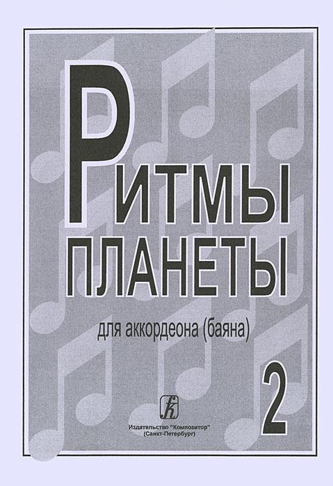 ����� ������� ��� ���������� (�����). ������ 2