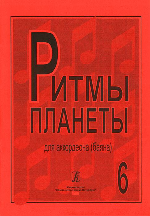 Ритмы планеты для аккордеона (баяна). Выпуск 6