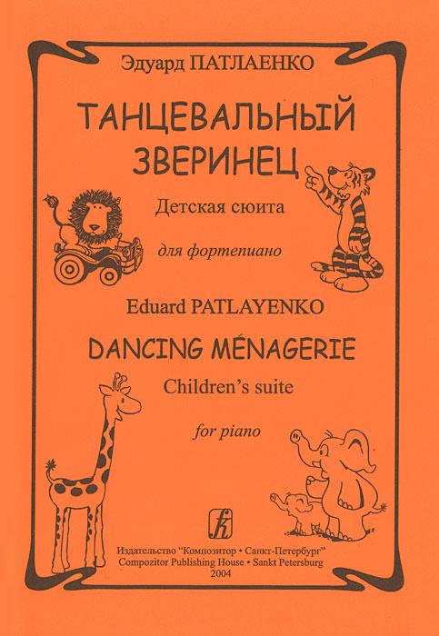 Эдуард Патлаенко. Танцевальный зверинец. Детская сюита для фортепиано