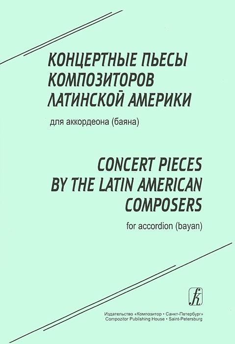 Концертные пьесы композиторов Латинской Америки для аккордеона (баяна)