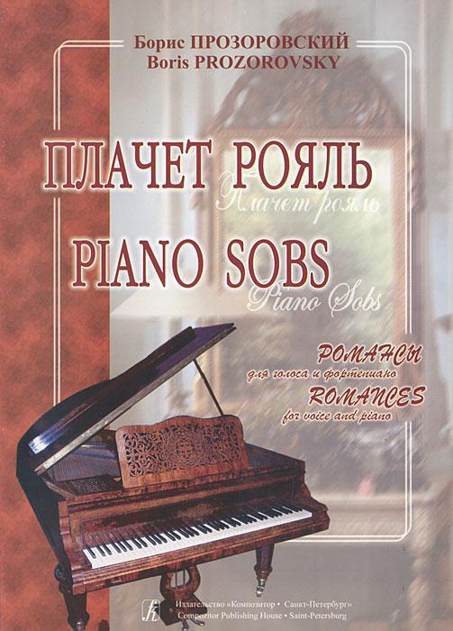 Борис Прозоровский. Плачет рояль. Романсы для голоса и фортепиано