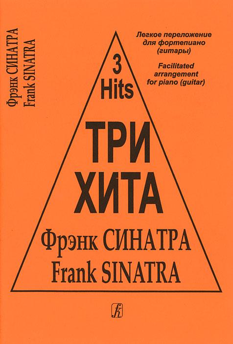 Три хита. Фрэнк Синатра. Легкое переложение для фортепиано (гитары)