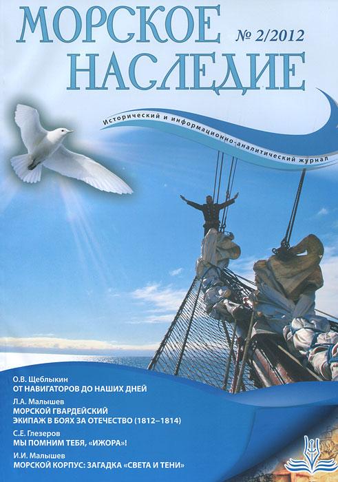 Морское наследие, №2, 2012