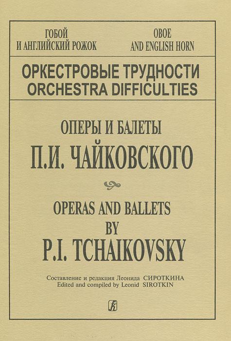 Оркестровые трудности для гобоя и английского рожка. Оперы и балеты П. И. Чайковского