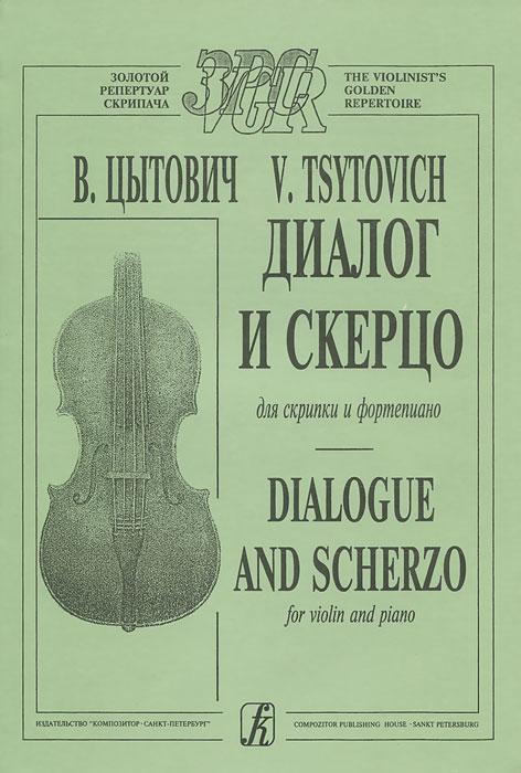 В. Цытович. Диалог и скерцо для скрипки и фортепиано
