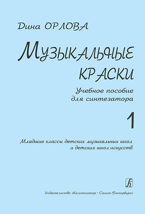 Музыкальные краски. Учебное пособие для синтезатора. Часть 1