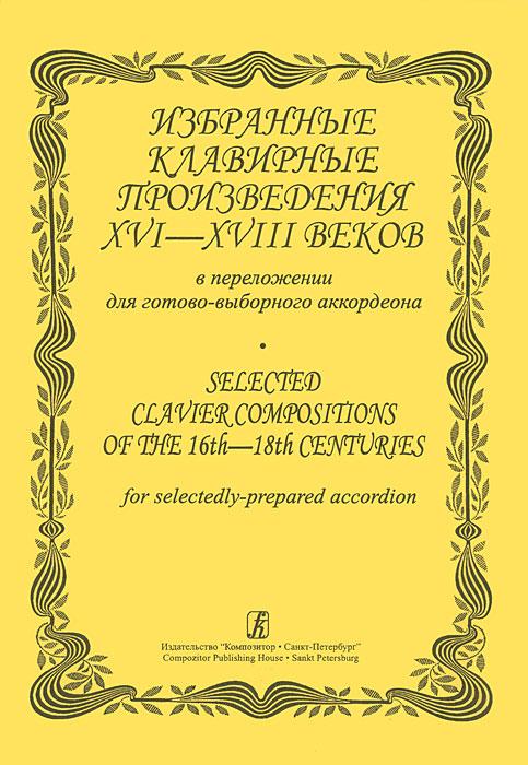 Избранные клавирные произведения XVI - XVIII веков в переложении для готово-выборного аккордеона