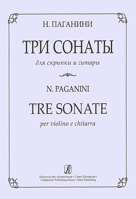 Н. Паганини. Три сонаты для скрипки и гитары