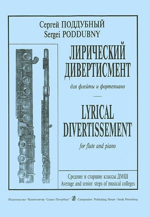Сергей Поддубный. Лирический дивертисмент для флейты и фортепиано. Клавир и партия