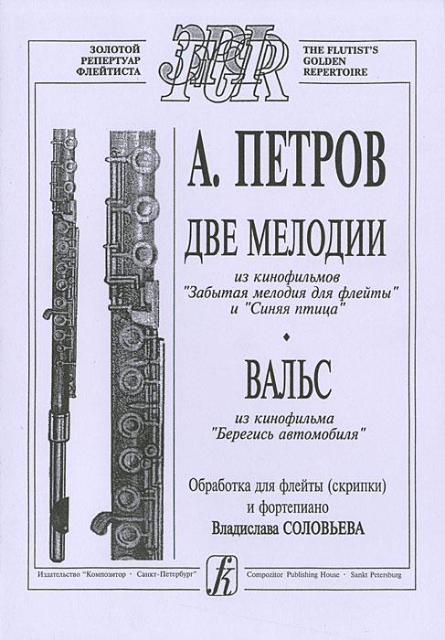 """А. Петров. Две мелодии из кинофильмов """"Забытая мелодия для флейты"""" и """"Синяя птица"""". Вальс из кинофильма """"Берегись автомобиля"""""""