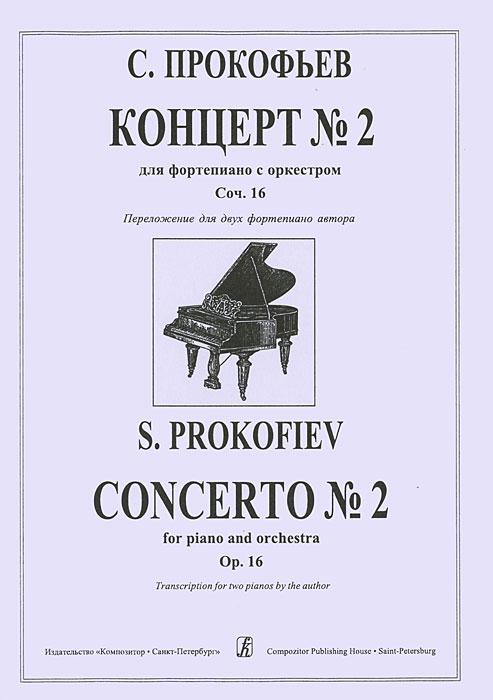 С. Прокофьев. Концерт №2 для фортепиано с оркестром. Сочинение 16