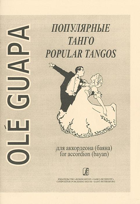 Ole Guapa. Популярные танго для аккордеона (баяна)