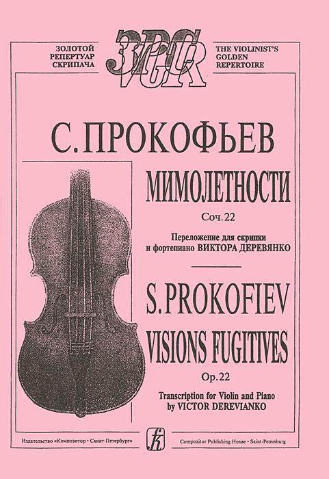 С. Прокофьев. Мимолетности. Сочинение 22. Переложение для скрипки и фортепиано Виктора Деревянко