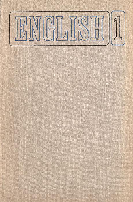 Английский язык. Учебник для студентов 1 курса факультетов и институтов иностранных языков
