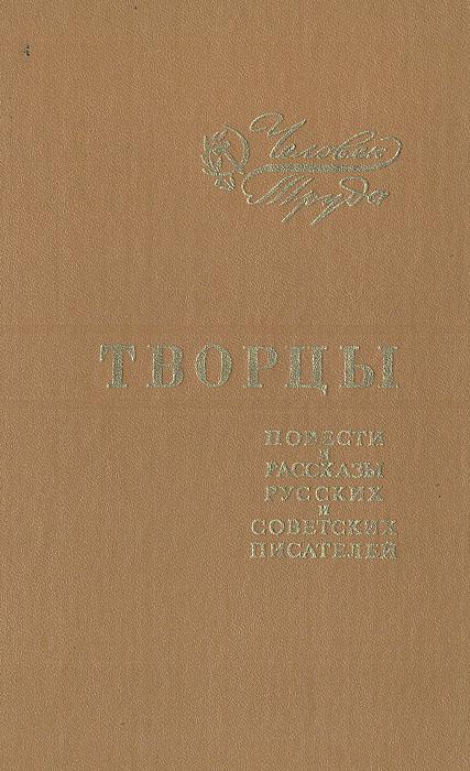 Творцы. Повести и рассказы русских и советских писателей
