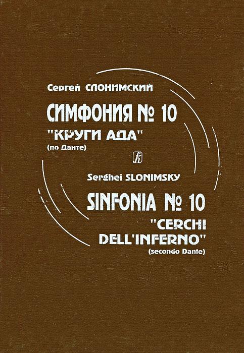 """С. Слонимский. Симфония № 10. """"Круги Ада"""" (по Данте)"""