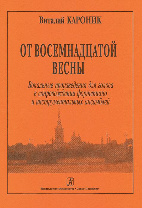 Виталий Кароник. От восемнадцатой весны. Вокальные произведения для голоса в сопровождении фортепиано и инструментальных ансамблей