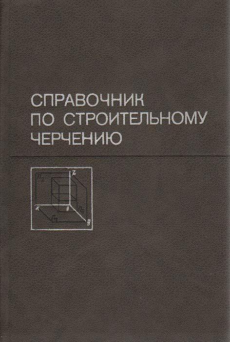 Справочник по строительному черчению