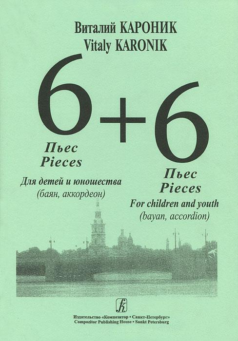 Виталий Кароник. 6+6 пьес для детей и юношества (баян, аккордеон)