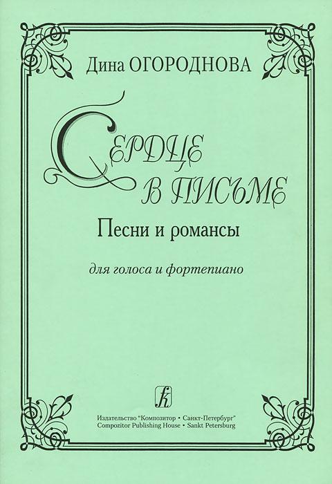 Д. Огороднова. Сердце в письме. Песни и романсы для голоса и фортепиано